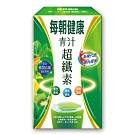 每朝健康青汁超纖素 30包/3盒 贈萬用無痕掛勾*1