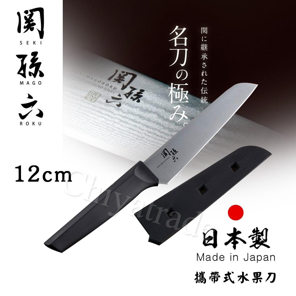 日本貝印KAI 日本製-關孫六 高碳鋼 專業戶外攜帶式 不鏽鋼小刀 水果刀(附贈保護套)