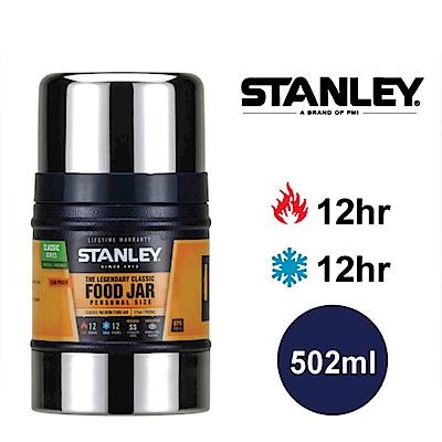 美國Stanley 經典不鏽鋼真空保溫食物悶燒罐502ml 錘紋藍