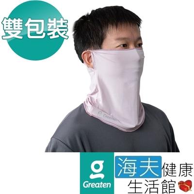 海夫健康生活館 Greaten 極騰護具 專項防護系列 抗UV 快乾涼爽 面罩 雙包裝_0004AC