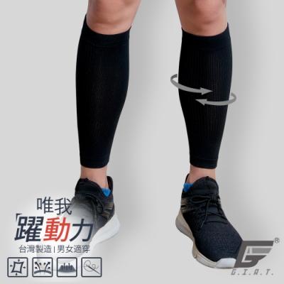 GIAT台灣製280D萊卡肌能彈力小腿套(極簡黑)