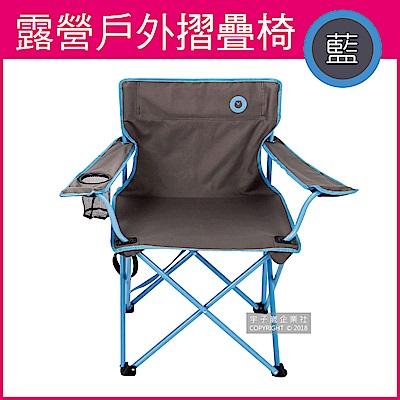 森博熊BEAR SYMBOL-頂級戶外露營摺疊椅-藍色 有扶手和杯架(附贈防塵背袋)