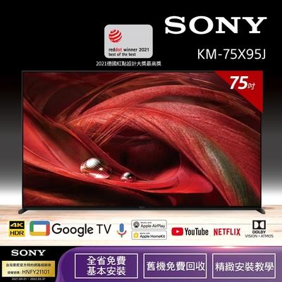 【預購商品】SONY 索尼 BRAVIA 75型 4K Full Array LED Google TV 顯示器 XRM-75X95J