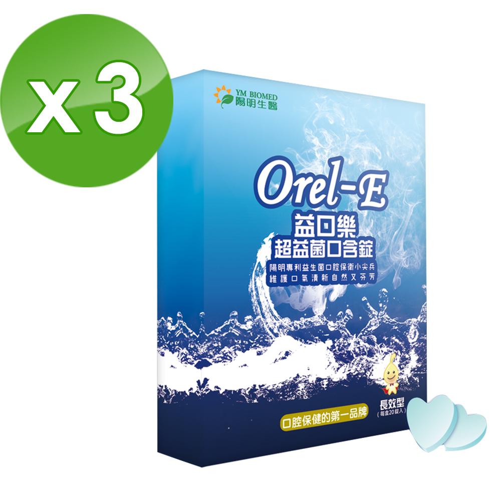 陽明生醫 益口樂超益菌口含錠x3(20錠/盒)
