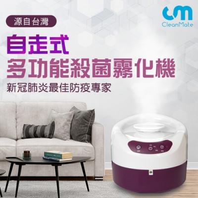CleanMate 自走式殺菌霧化機