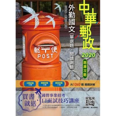 2020年中華郵政(郵局)外勤國文(單選題、閱讀測驗)題庫攻略 (E052P19-1)