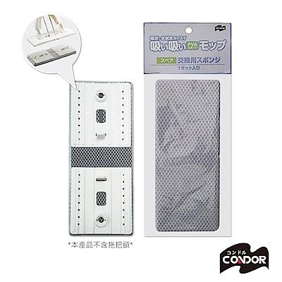 日本CONDOR寬版替換海綿