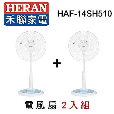 HERAN禾聯 14吋 3段速機械式電風扇 HAF-14SH510 超值2入組