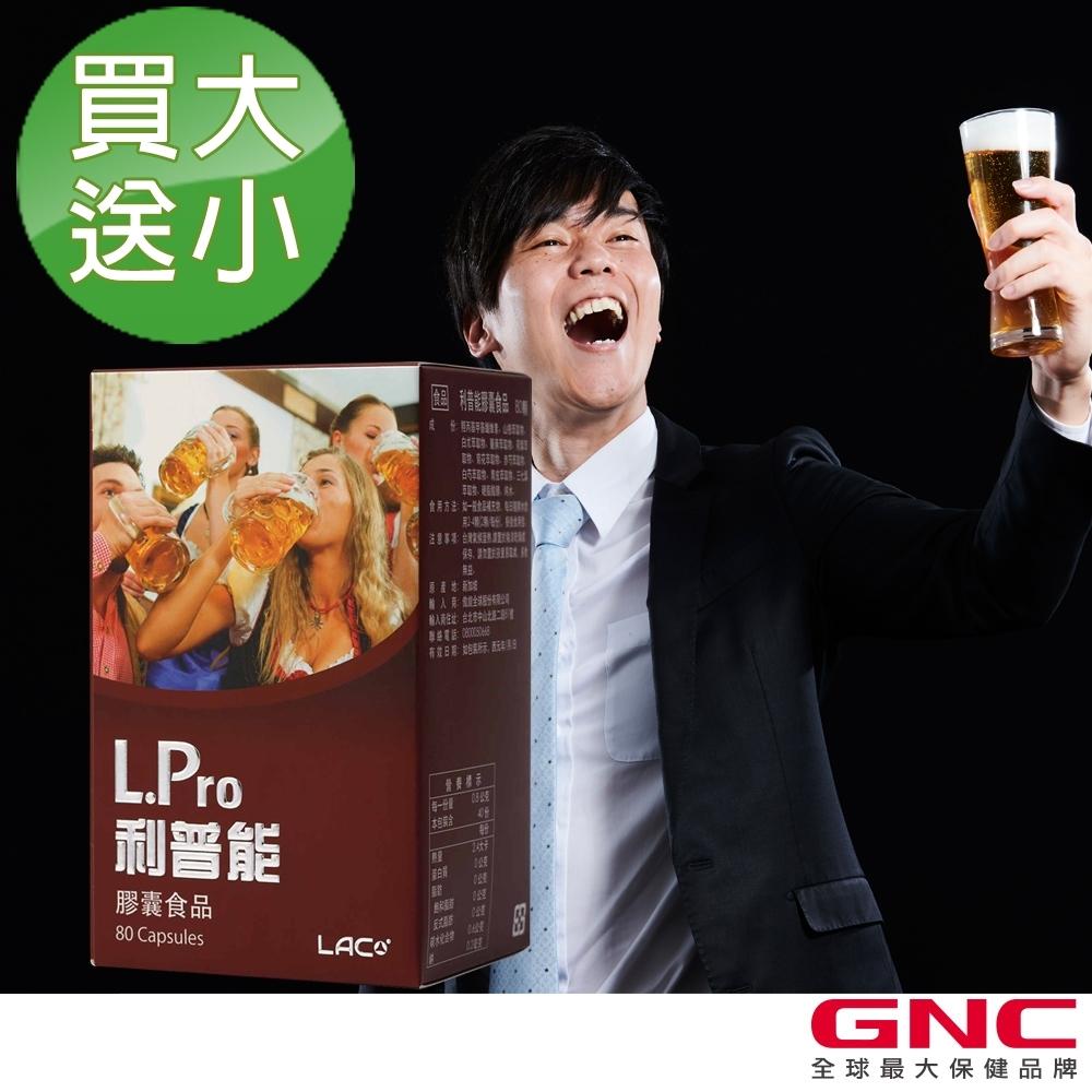 GNC健安喜 山楂.薑黃 LAC 利普能膠囊食品80顆+40顆