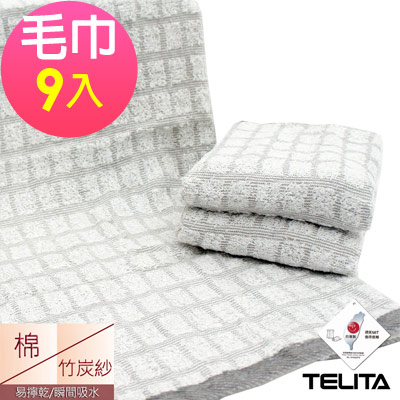 TELITA 竹炭方格易擰乾毛巾(超值9入組)