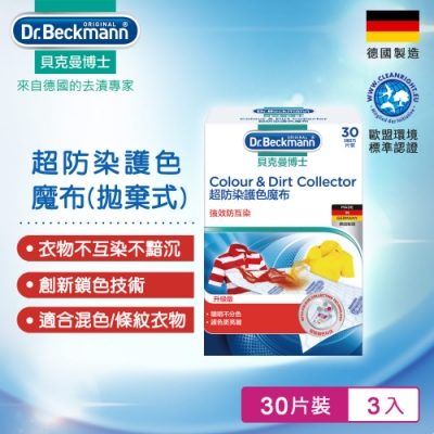 Dr.Beckmann貝克曼博士 0741002 超防染護色魔布-拋棄式(30片)(三入組)