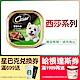 西莎 野菜牛肉餐盒 (100g*24入) product thumbnail 1