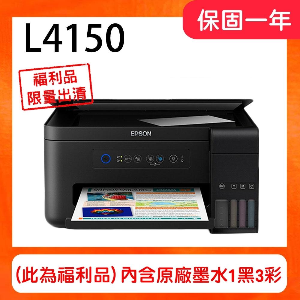 【福利品】EPSON L4150 Wi-Fi三合一連續供墨複合機