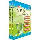 台灣國際造船公司新進人員甄試(業務管理師)套書(贈題庫網帳號、雲端課程)