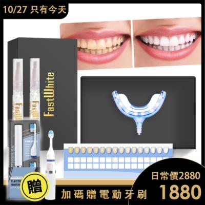 [時時樂限定]FastWhite齒速白 藍光牙齒亮白系統 F9900 下殺再加贈電動牙刷