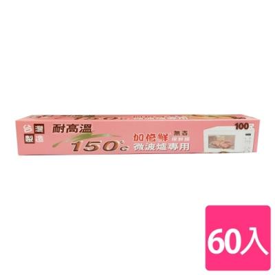 【加倍鮮】耐高溫150度無毒保鮮膜30cm X 100尺 60入