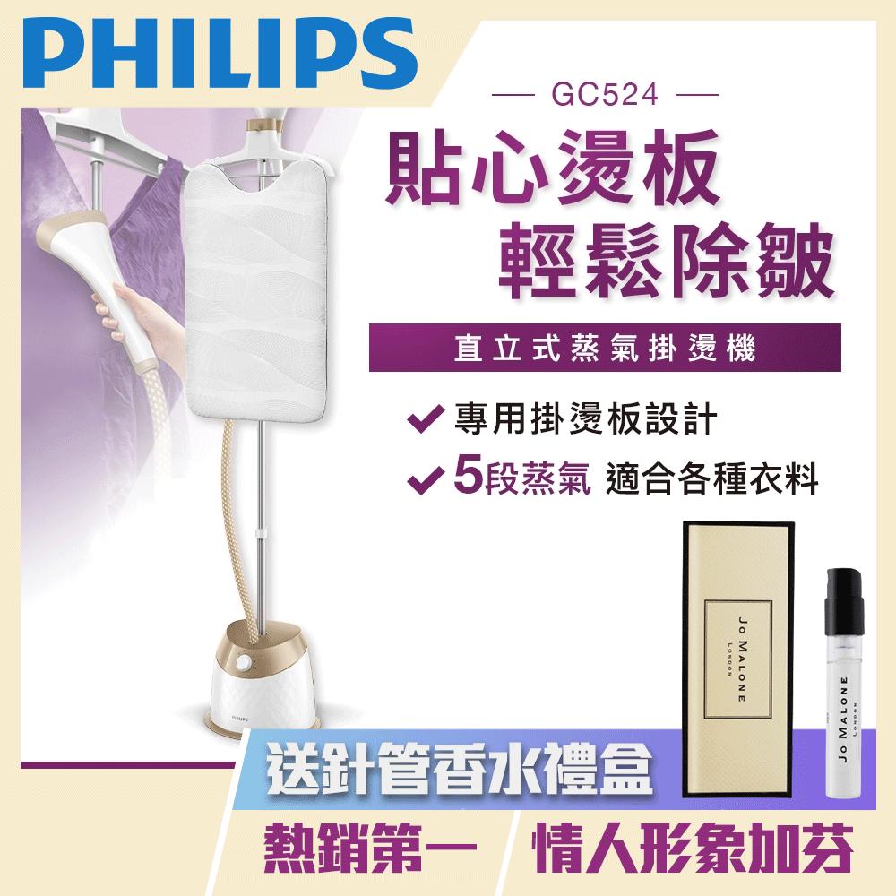 (獨家送Jo Malone)Philips 飛利浦 頂級直立五段式蒸氣掛燙機 GC524 (霧感金)