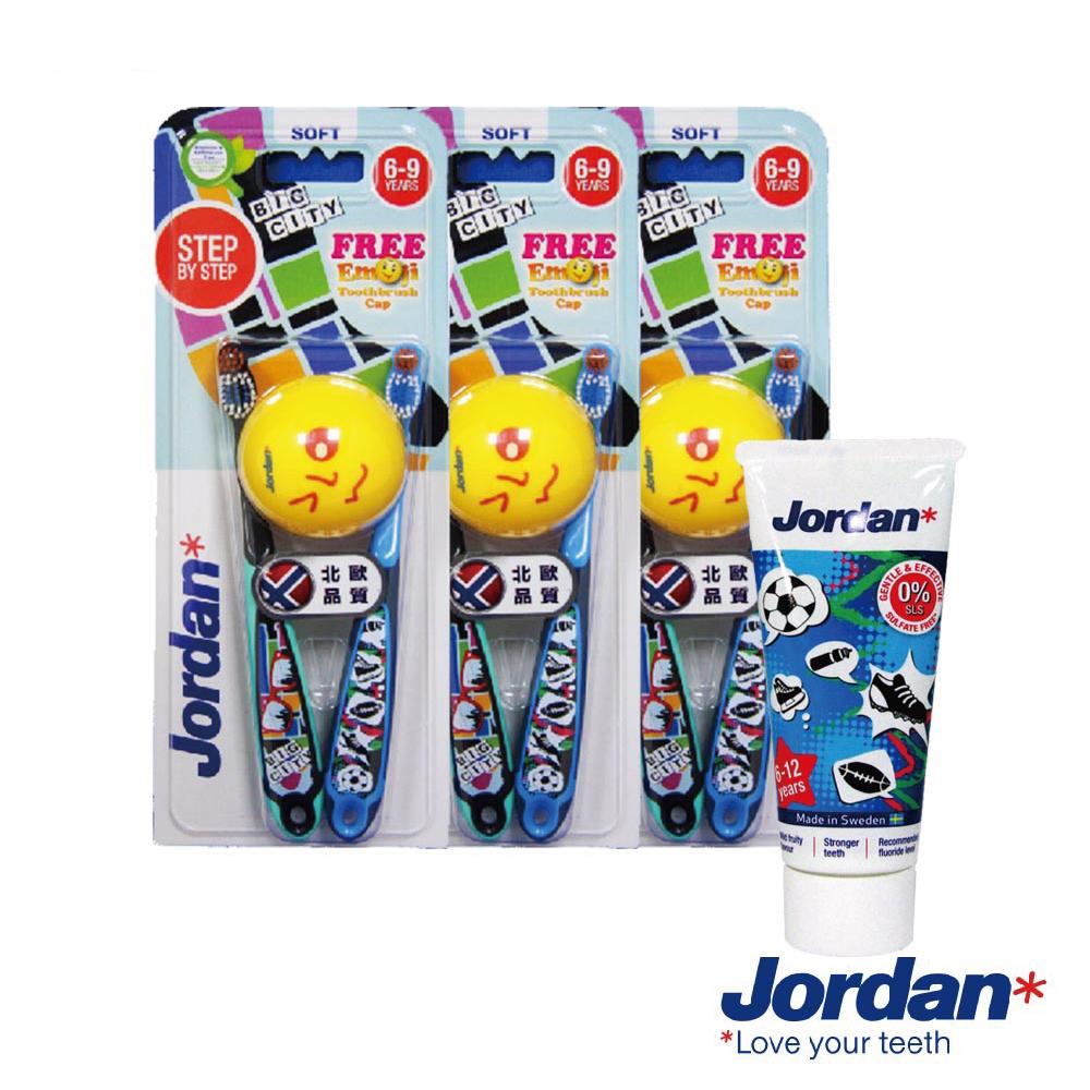 Jordan emoji兒童牙刷2入組6-9歲Boy款*3組+贈兒童牙膏6-12歲*1