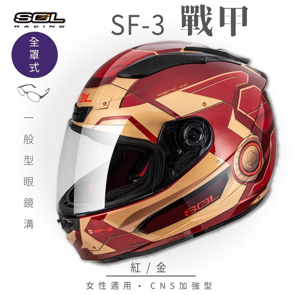 【SOL】SF-3 戰甲 紅/金 全罩 FF-88(全罩式安全帽│機車│內襯│抗UV鏡片│奈米竹炭內襯│GOGORO)