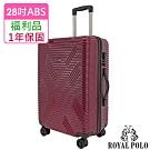 (福利品  28吋)  幻之境ABS硬殼箱/行李箱 (3色任選)