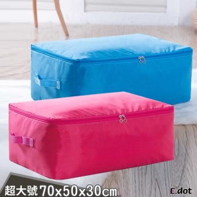 E.dot 超大簡約素面牛津棉被衣物收納袋(兩色選)