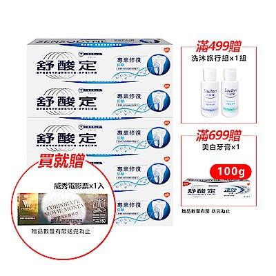 [時時樂限定!贈咖啡券+電影票] 舒酸定 專業修復抗敏牙膏100g*5入