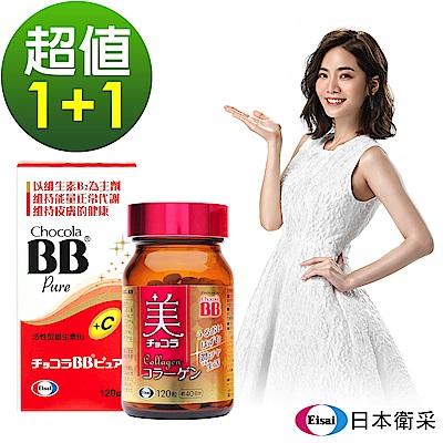 日本 Eisai衛采 Chocola BB 膠原錠+Pure+C 120錠 各1瓶