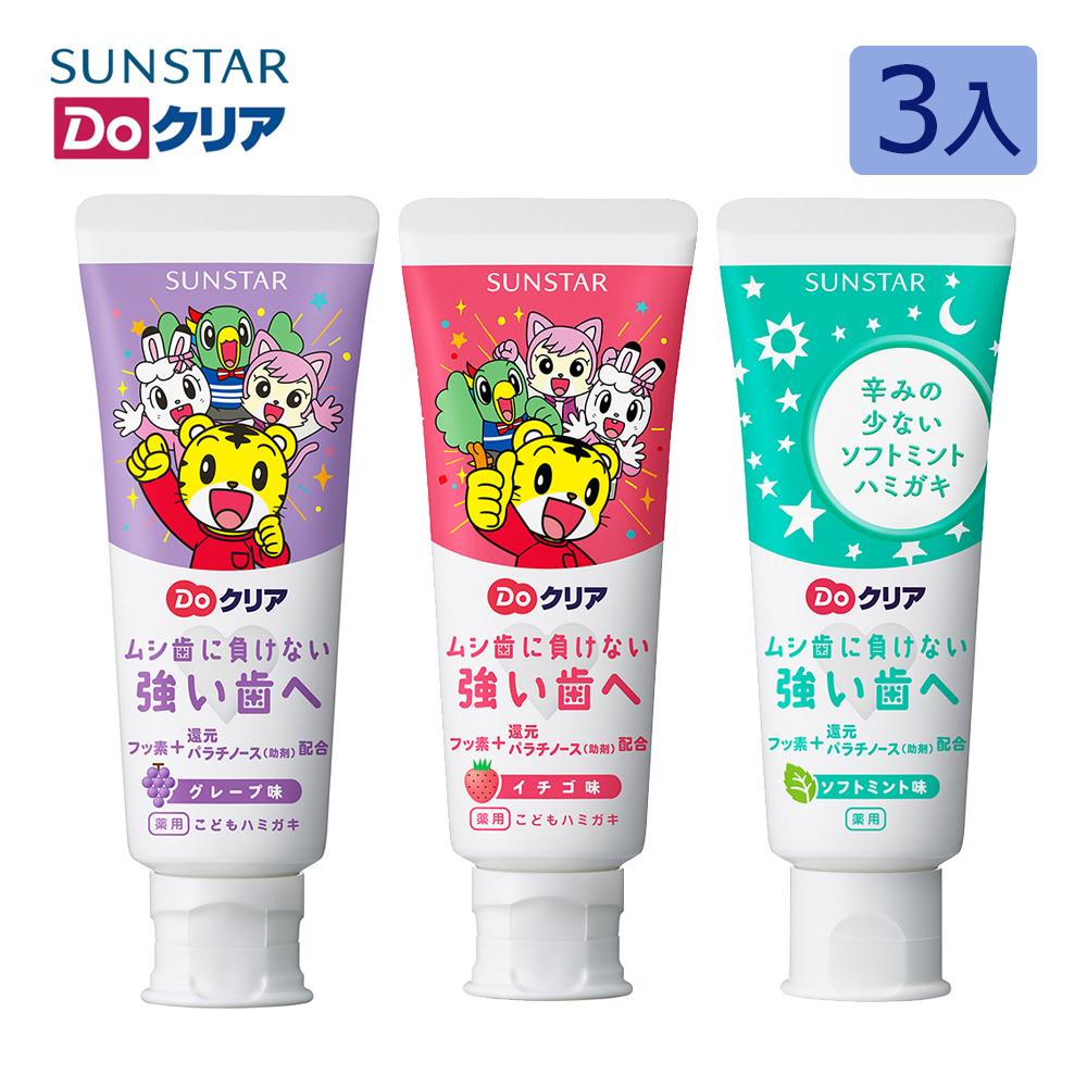 日本三詩達 巧虎兒童牙膏70gx3入-(薄荷/草莓/葡萄)