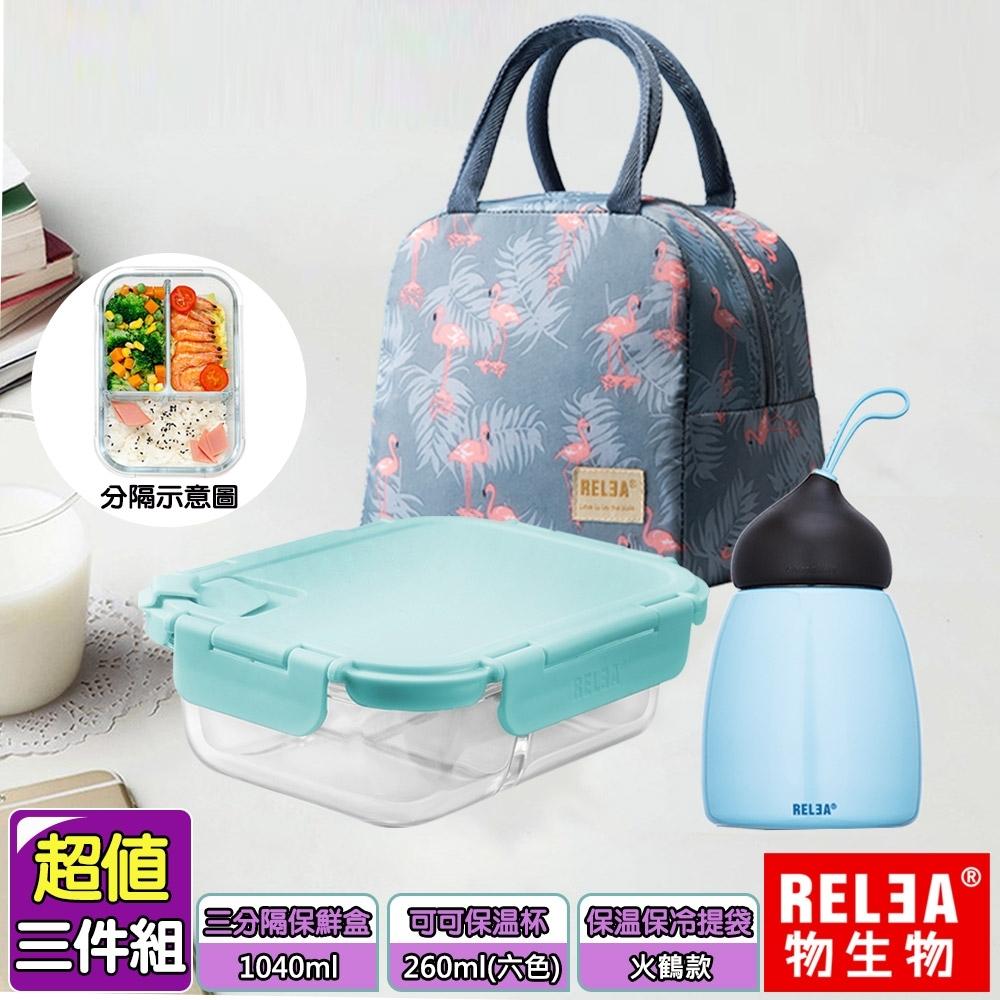 RELEA 物生物 好食光三件組(三分隔保鮮盒1040ml+可可保溫杯260ml+保溫提袋)