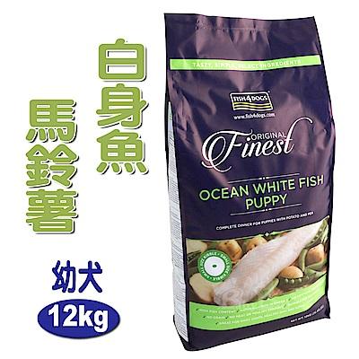 海洋之星FISH4DOGS 海水白身魚無麩質低敏配方(幼犬 12kg)