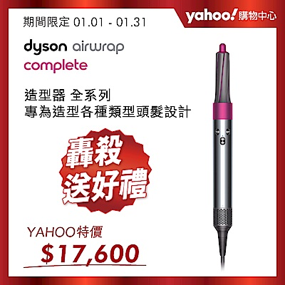 [送配件包] Dyson 戴森 Airwrap Complete 造型器 全配組