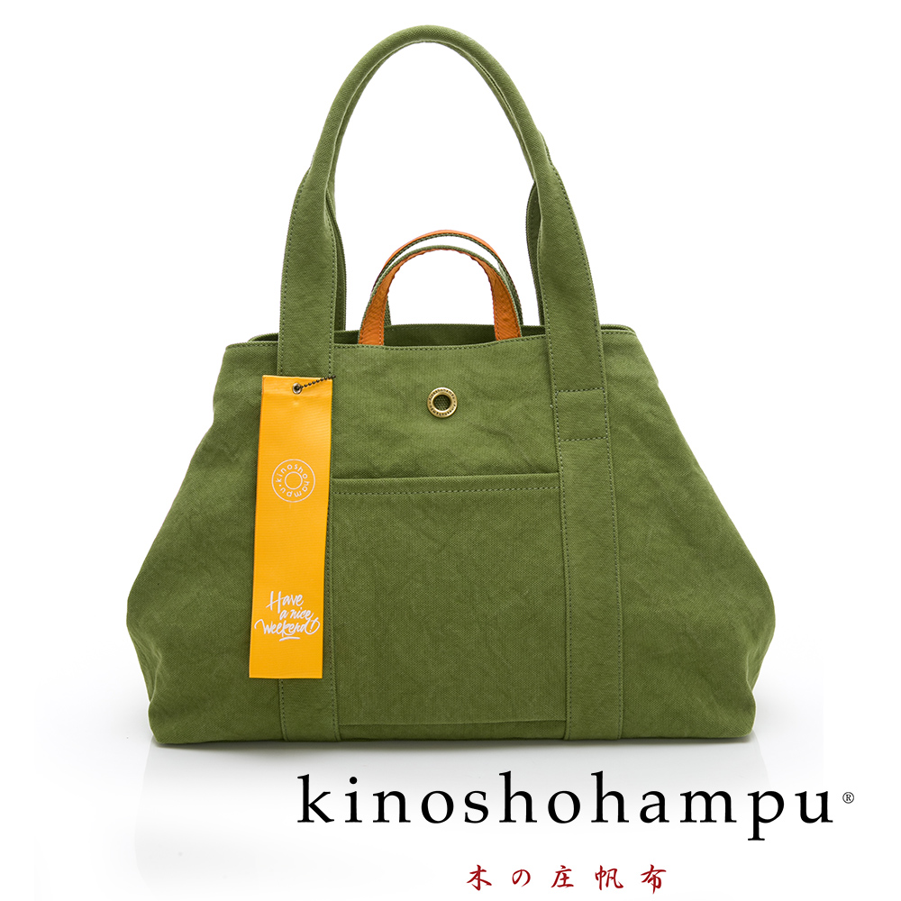 kinoshohampu Weekend系列 水洗帆布兩用托特包 淺綠色