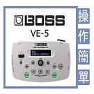 BOSS VE-5 人聲效果處理器 / 歌手必備 / 贈導線、變壓器 / 公司貨保固