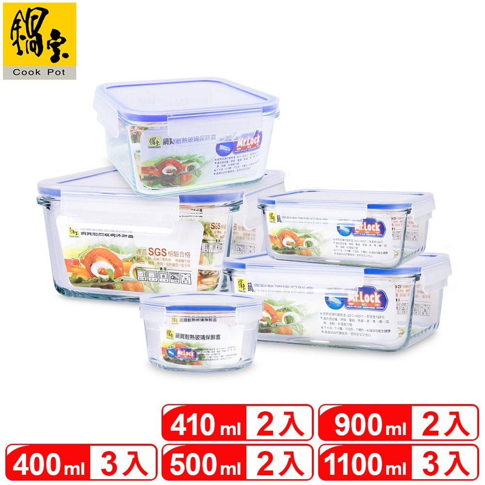 鍋寶 玻璃保鮮盒家庭實用12件組 EO-BC121Z39541Z204Z3