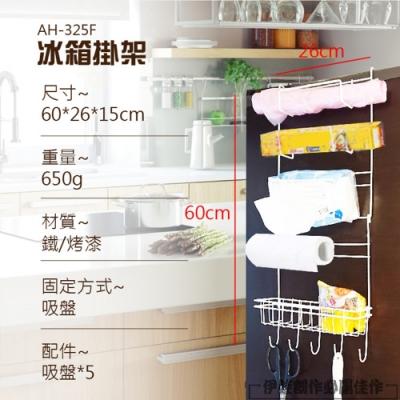 冰箱掛架【AH-325F】免打孔 家居廚房置物架 收納架 儲物架 廚房用品 雜物架 家用調料保鮮膜架 多層儲物架