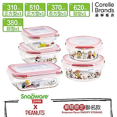獨家-康寧密扣 完美收藏Snoopy耐熱玻璃保鮮盒5件組