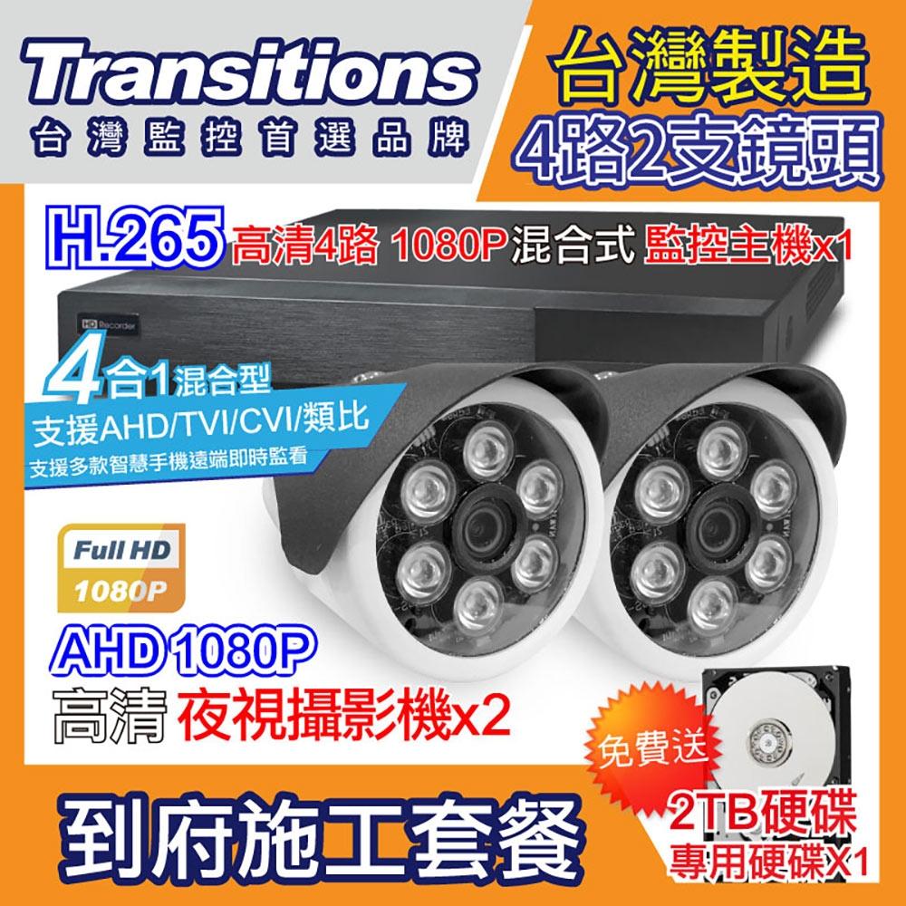 全視線 台灣製造施工套餐 4路2支安裝套餐 主機DVR 1080P 4路監控主機+2支 紅外線LED攝影機(TS-AHD872)+2TB硬碟