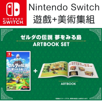 任天堂NS Switch  特別版 薩爾達傳說 織夢島 ARTBOOK SET