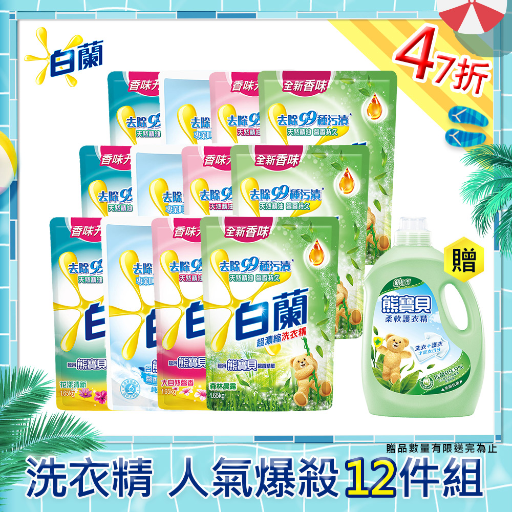 [加贈柔軟精]白蘭 含熊寶貝馨香精華洗衣精補充包12件超值組