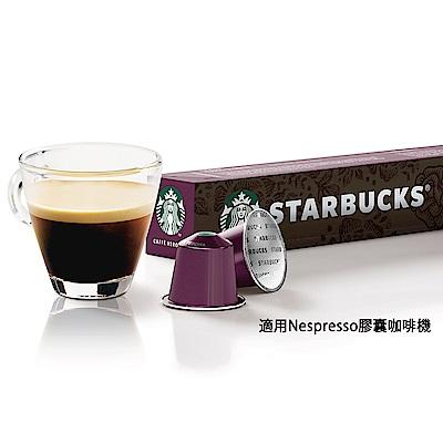 星巴克濃縮烘焙咖啡膠囊(10顆/盒;適用於Nespresso膠囊咖啡機)