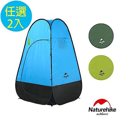 Naturehike全自動速開便攜式摺疊單人帳篷更衣帳垂釣帳2入組