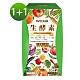 超取登記領60 WEDAR 224蔬果生酵素1+1限時搶購組 (30顆/盒) product thumbnail 1
