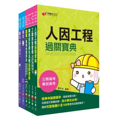 2020《職業安全衛生類》經濟部(台電/中油/台水/台糖)新進人員招考課文版套書