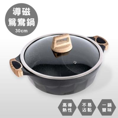 Quasi 雙享導磁鴛鴦鍋30cm(快)