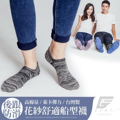 GIAT後跟防滑花紗高棉萊卡船型襪(男女適用/黑)