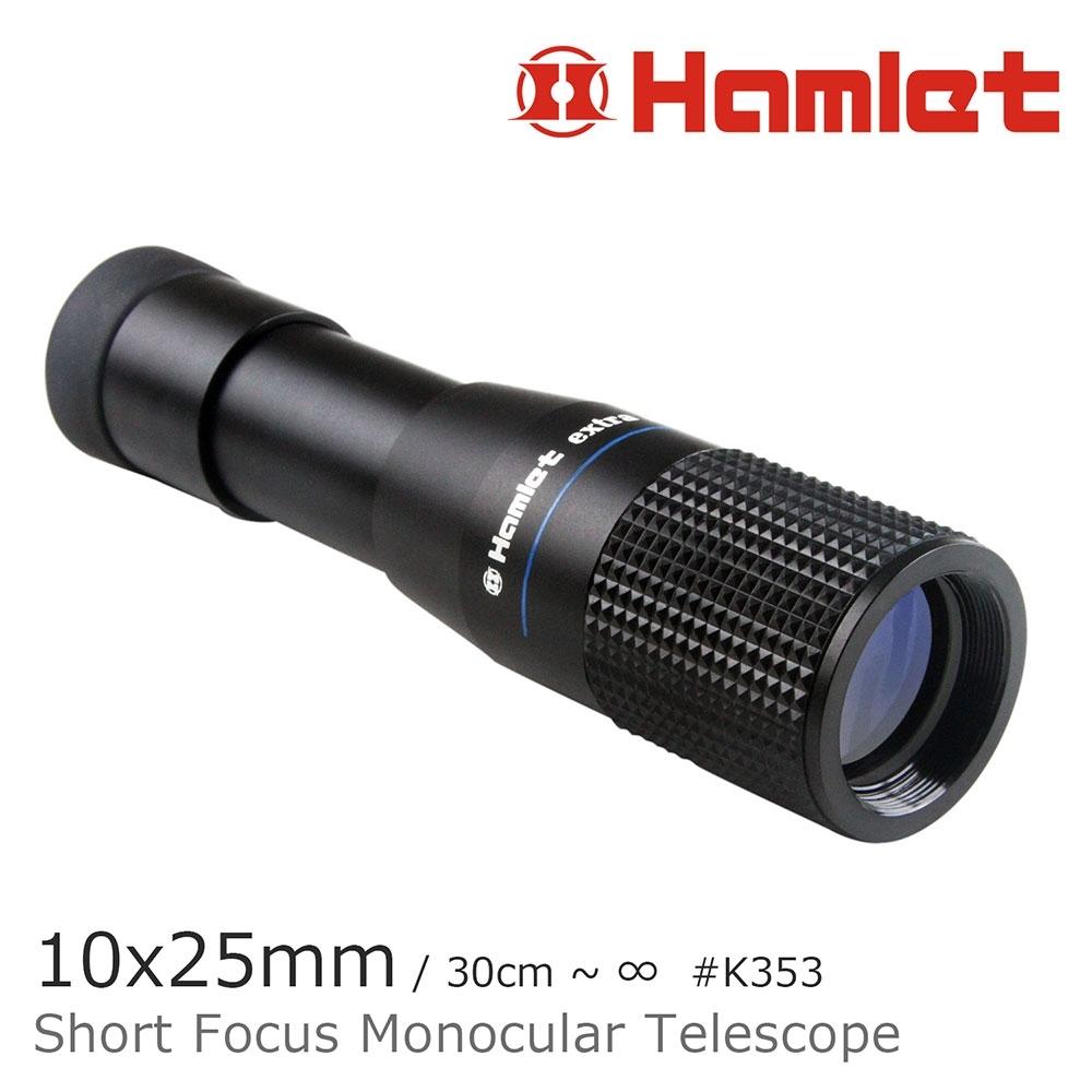 【Hamlet 哈姆雷特】10x25mm 單眼短焦微距望遠鏡【K353】