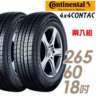 【馬牌】Conti4x4Contact 寧靜舒適輪胎_二入組_265/60/18(4x4)