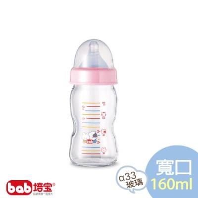 培寶α-33玻璃奶瓶(寬口徑160ml-粉)