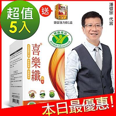 潘懷宗推薦-喜樂纖膠囊-5盒