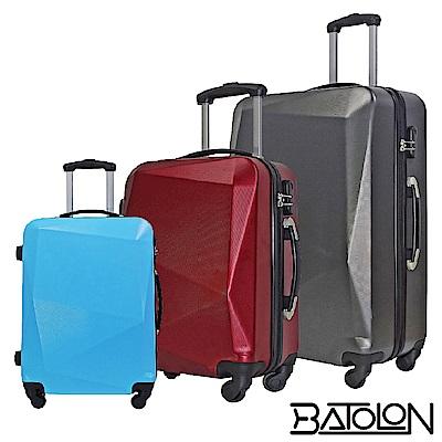 (Batolon 寶龍)  20+24+28吋 亮采ABS硬殼箱/行李箱/旅行箱
